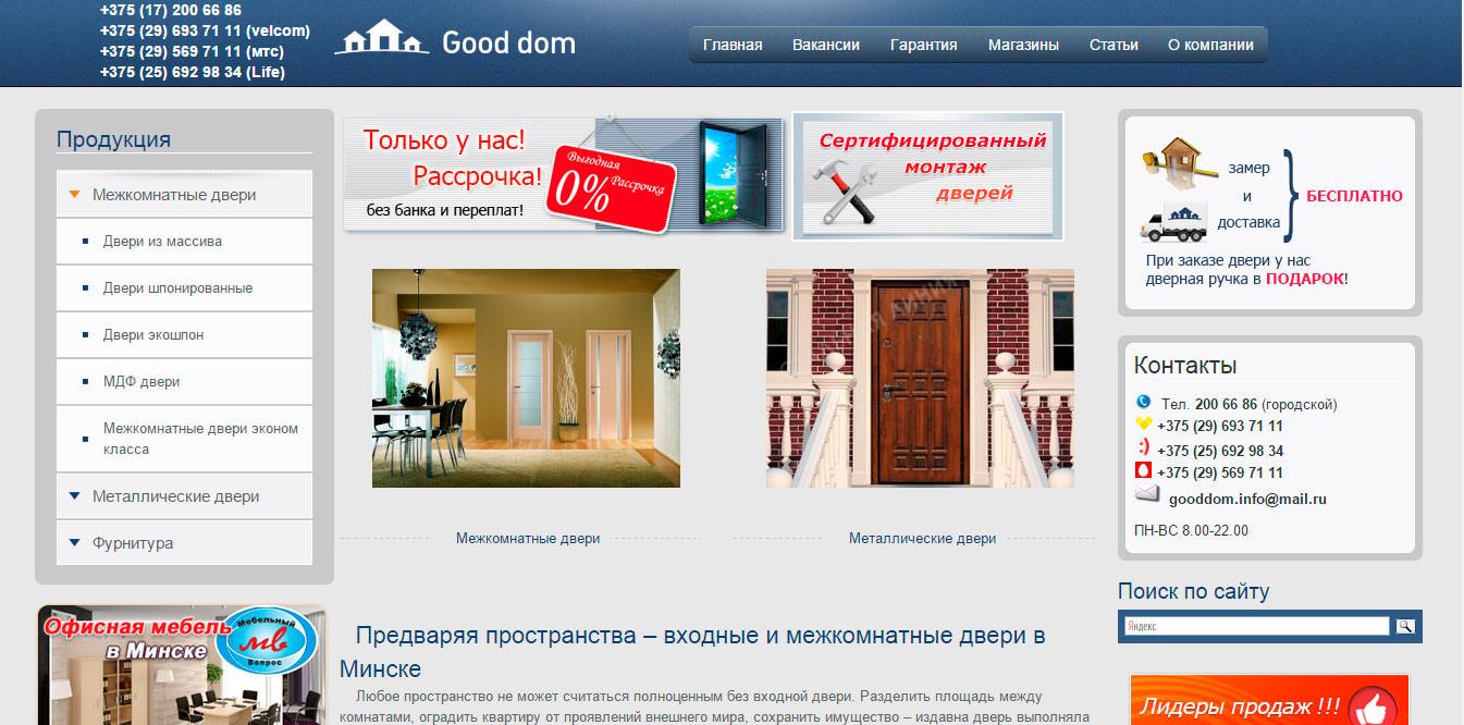 Gooddom -производство и установка межкомнатных и входных дверей.
