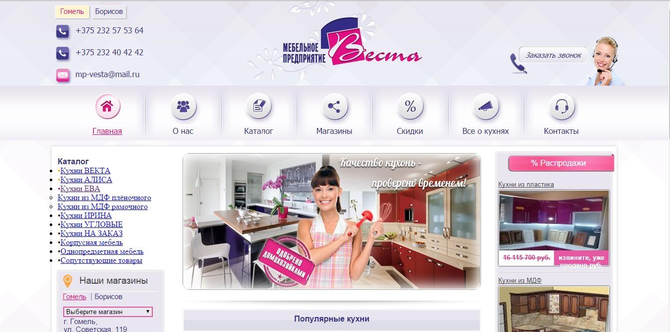 Mp-vestaУвеличитьПодробнее Mp-vesta Веста — мебельное предприятие по изготовлению кухонь и мебели для дома.