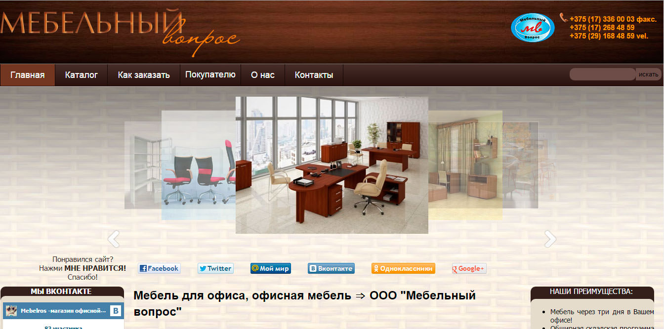 Качественная офисная мебель для руководителей и персонала от производителя.