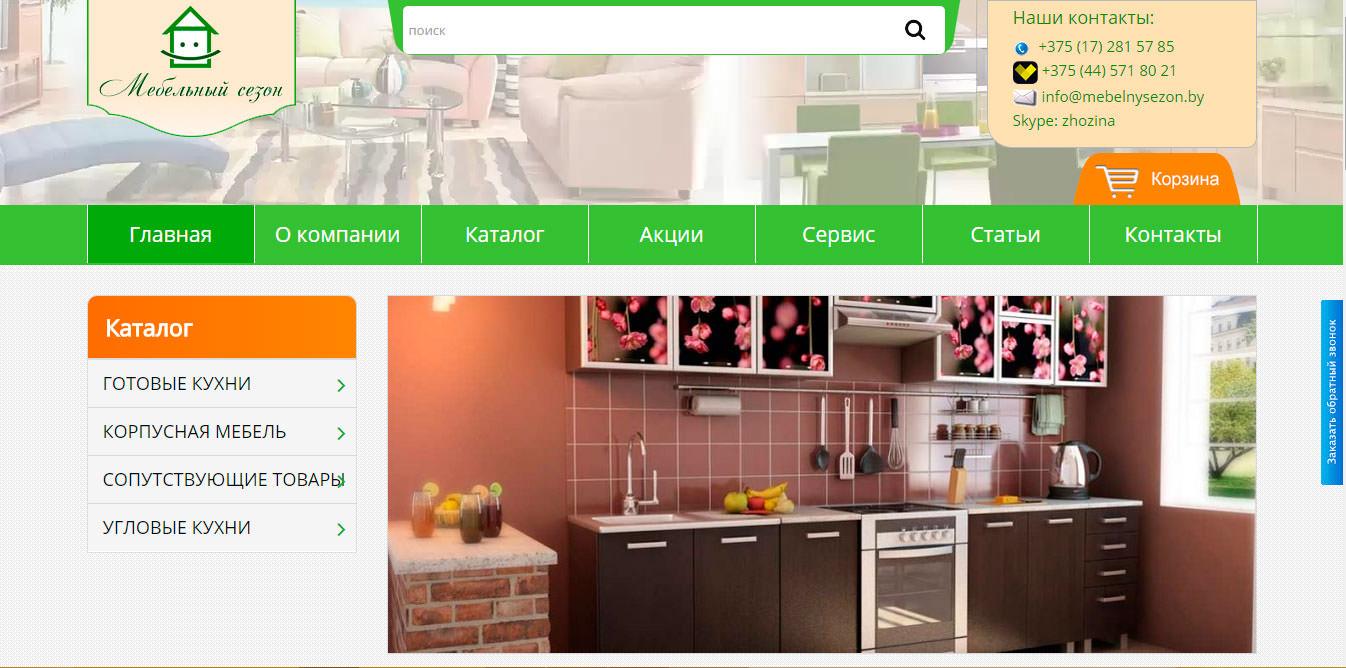 Мебельный сезон -интернет магазин качественных кухнь