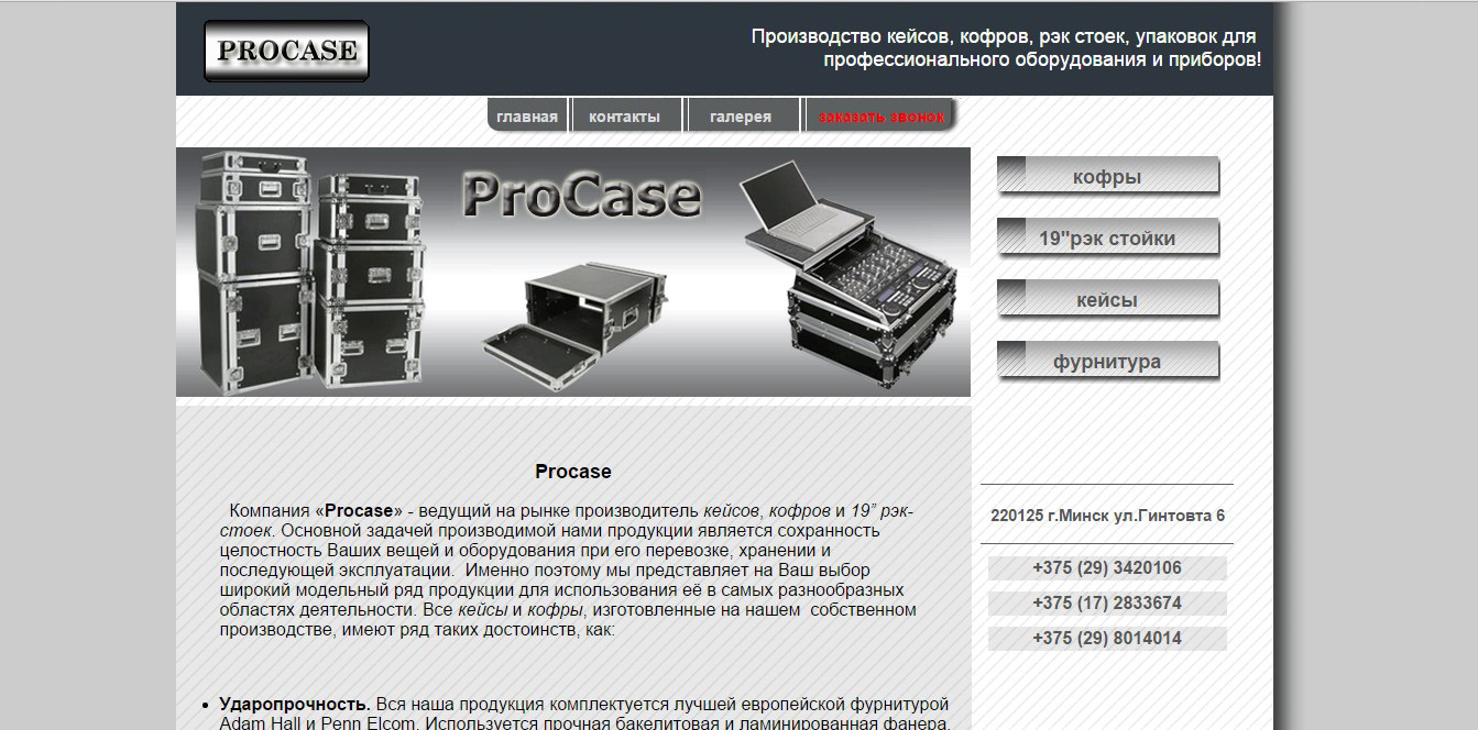 Procase -производство кейсов, кофров, рэк стоек, упаковок для профессионального оборудования и приборов!