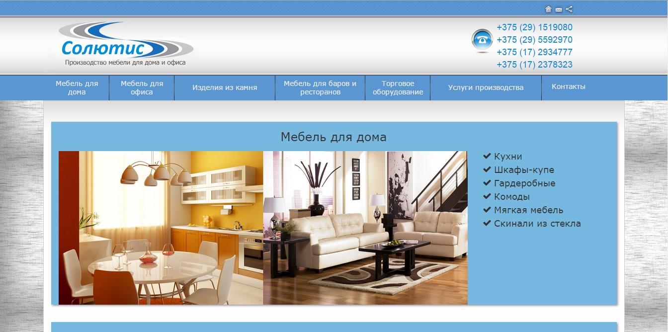 Solutis -производство мебели для дома и офиса.