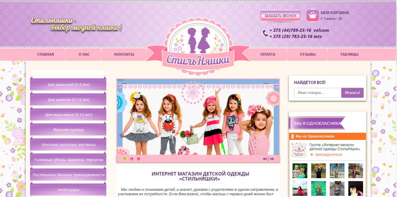 Стильняшки -интернет магазин детской одежды